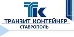 Транзит Контейнер - Контейнерные перевозки грузов в Ставрополе и Буденновске